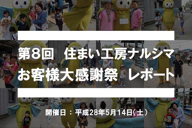 第8回ナルシマお客様大感謝祭 レポート