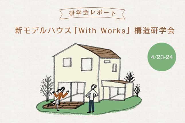 新モデルハウス「With Works」構造研学会開催 レポート
