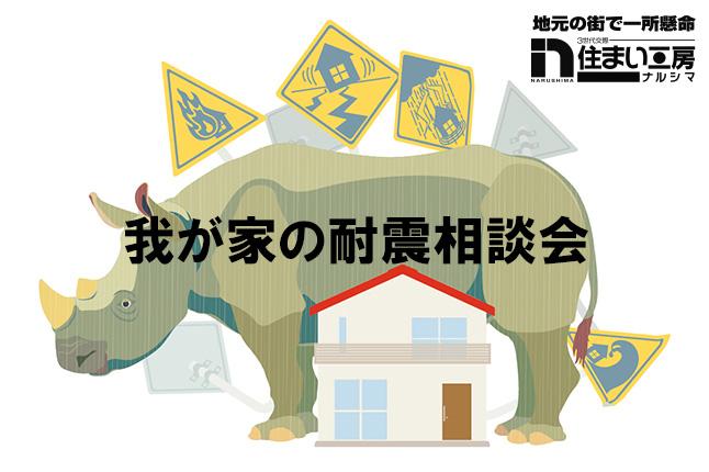 我が家の耐震相談会【開催日:11/29(金)】