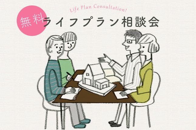 無料ライフプラン相談会 【開催日:12/2(月)】