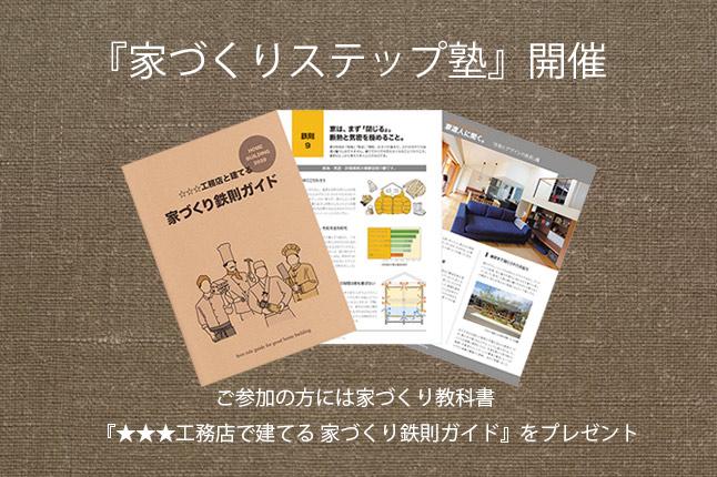 家づくりステップアップ塾【開催日:4/13(土)】