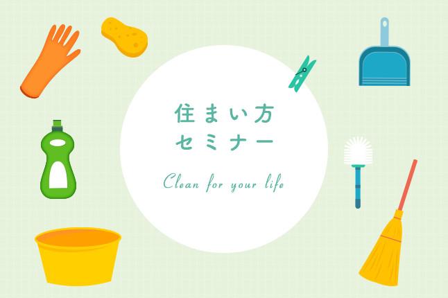 住まい方セミナー【開催日:11/10(土)】