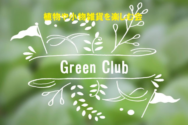 Greenクラブ【開催日:4/26(木)】