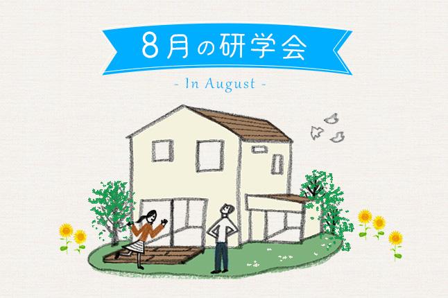 「WithWorks」現場研学会 【開催日:8/22(木)27(火)29(木)】
