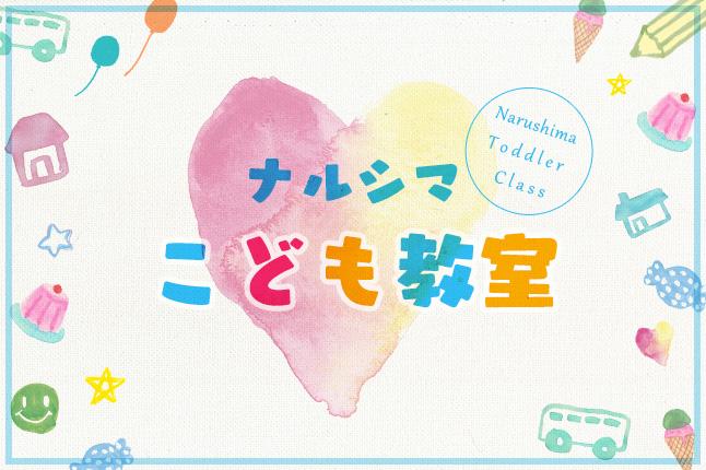 ナルシマこども教室【開催日:9/29(金)】