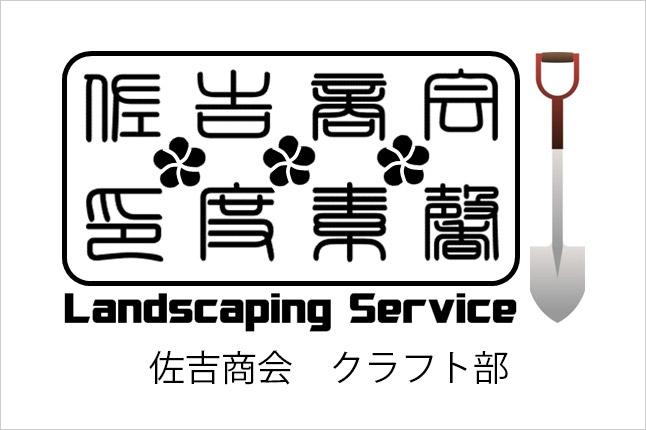 佐吉商会 かんたん!ベジガーデン体験会【開催日:3/17(土)】