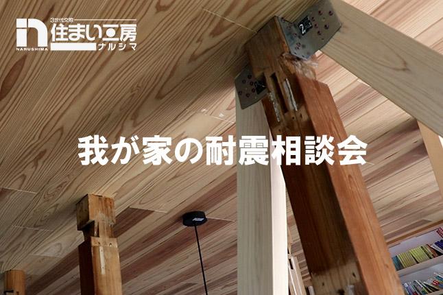 我が家の耐震相談会【開催日:8/3(土)】