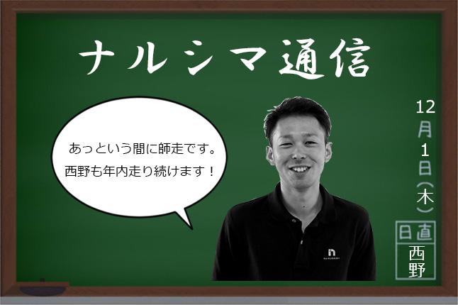 ナルシマ通信 2017.12月号 発行