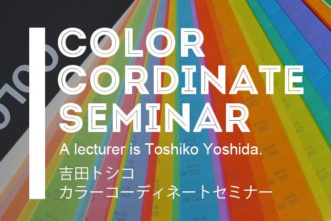 収納王 吉田トシコ先生のカラーコーディネートセミナー【開催日:4/21(土)】