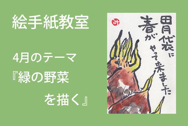 絵手紙教室のお知らせ【開催日:4/16(月)】