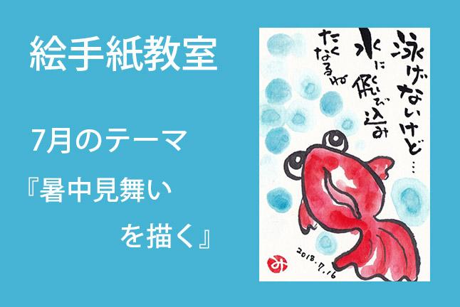 絵手紙教室のお知らせ【開催日:7/23(月)】