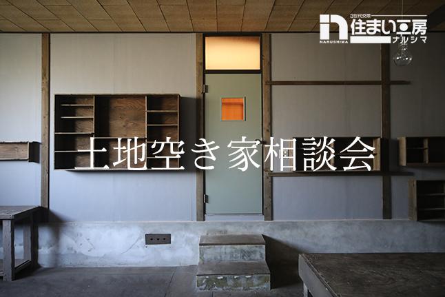 土地空き家相談会【開催日:12/6(金)】