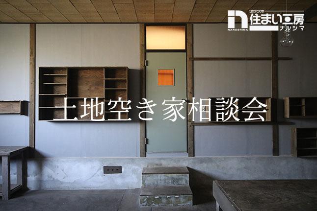 土地空き家相談会【開催日:6/3(月)21(金)】
