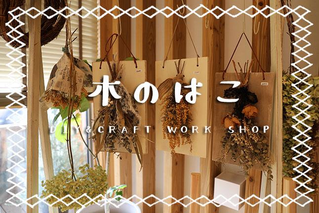DIYとGREENを楽しむ『木のはこ』【開催日:11/28(木)12/5(木)】