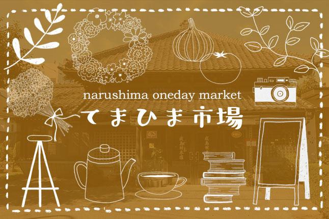 第6回 てまひま市場 【開催日:12/7(土)】