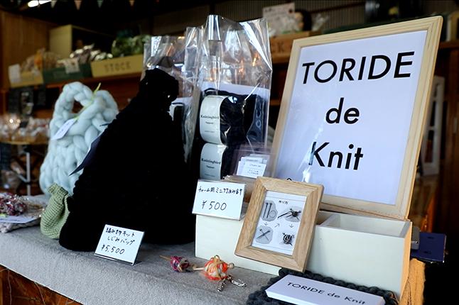 クラフト時間_Toride de knit_1