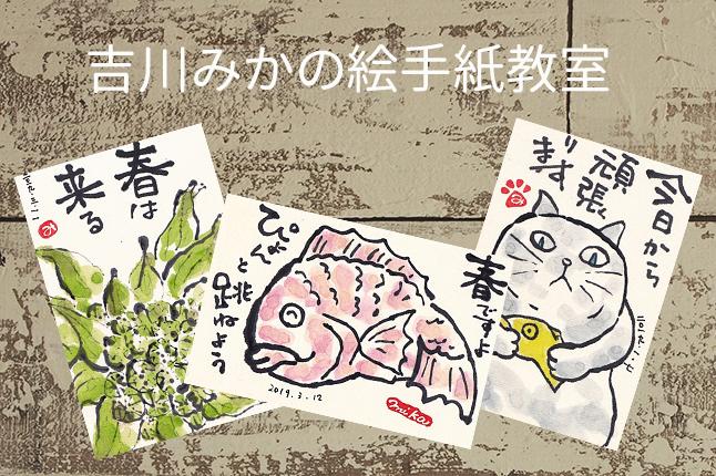 吉川みかの絵手紙教室【開催日:3/18(月)】