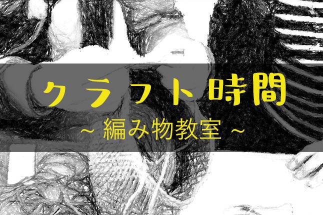 クラフト時間 TORIDE de Knit 編み物教室【開催日:4/21(日)】