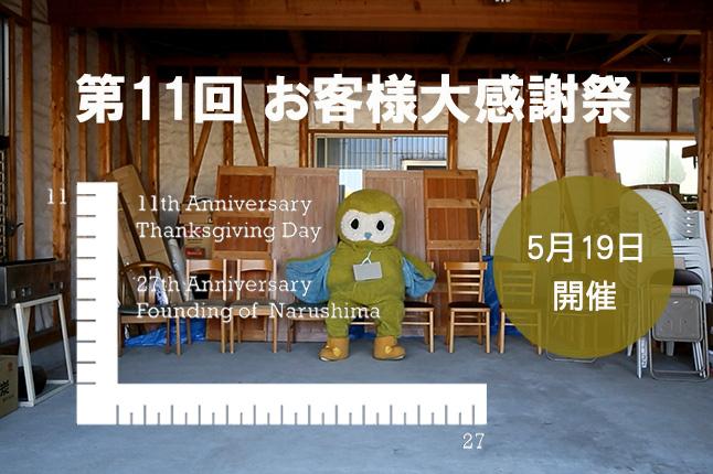 第11回お客様大感謝祭【開催日:5/19(日)】