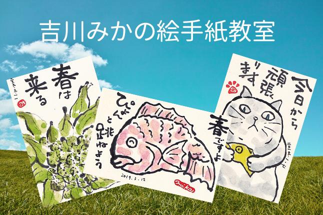吉川みかの絵手紙教室 【開催日:12/16(月)】