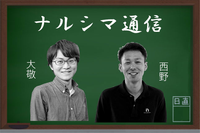 ナルシマ通信 2019.6月号 発行