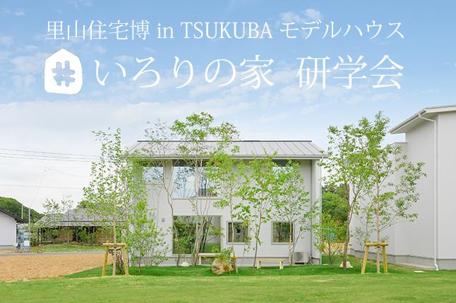 里山住宅博 in TSUKUBA 新モデルハウス「いろりの家」研学会