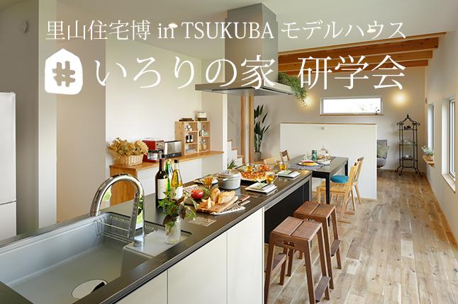 里山住宅博 in TSUKUBA モデルハウス「いろりの家」研学会