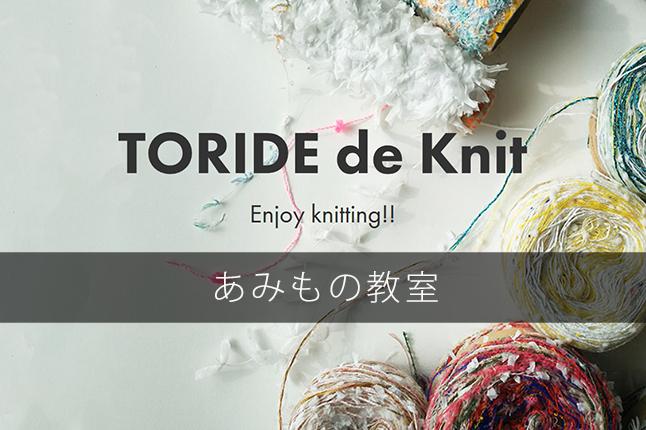 TORIDE de Knit あみもの教室 【開催日:1/26(日)】