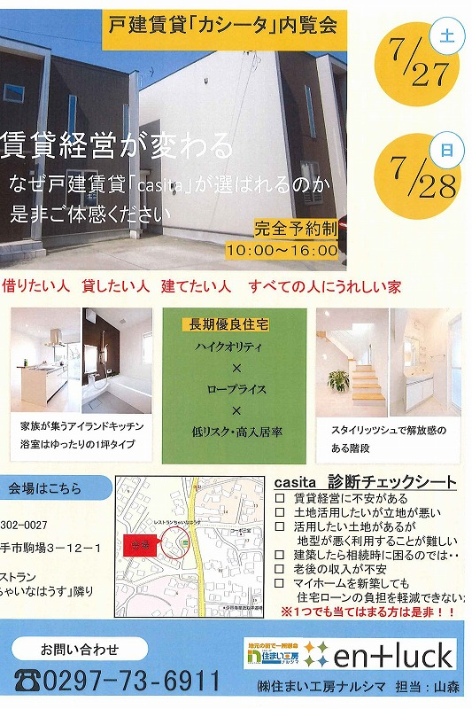 戸建賃貸住宅casita内覧会のお知らせ