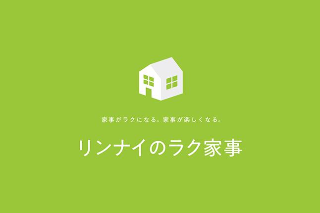 リンナイ ラク家事体験会【開催日:7/12(金)】