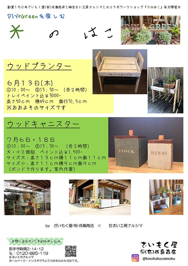 kinohako_july