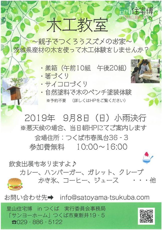 里山住宅博inTSUKUBA木工教室