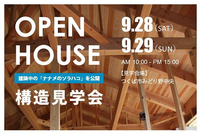 「ナナメのソラハコ」構造見学会 【開催日:9/28(土)9/29(日)】