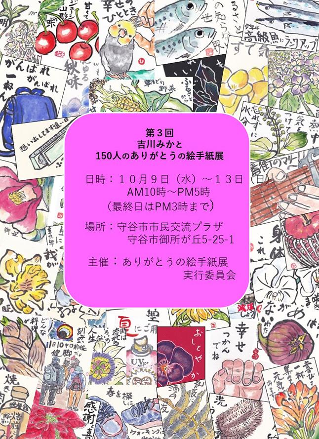 吉川みか絵手紙展