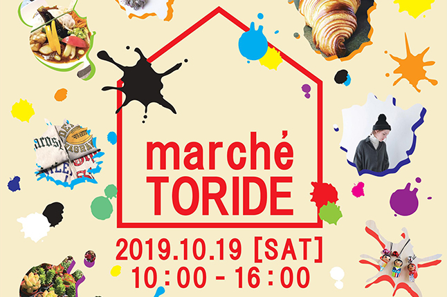 第3回 トリデ マルシェ に「ざいもく屋 成島商店」が出展します
