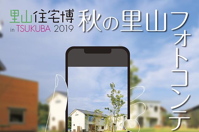 里山住宅博フォトコンテスト開催中