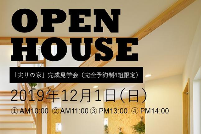 「実りの家」完成見学会(1日4組限定)【開催日:12/1(日)】