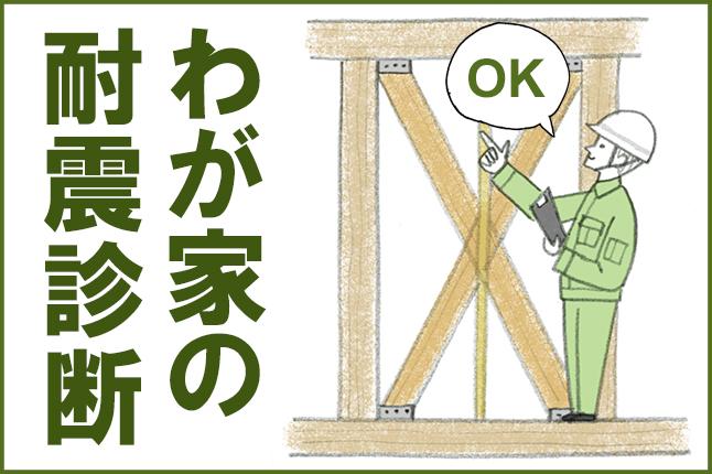 わが家の耐震相談会【開催日:6/16(火)】