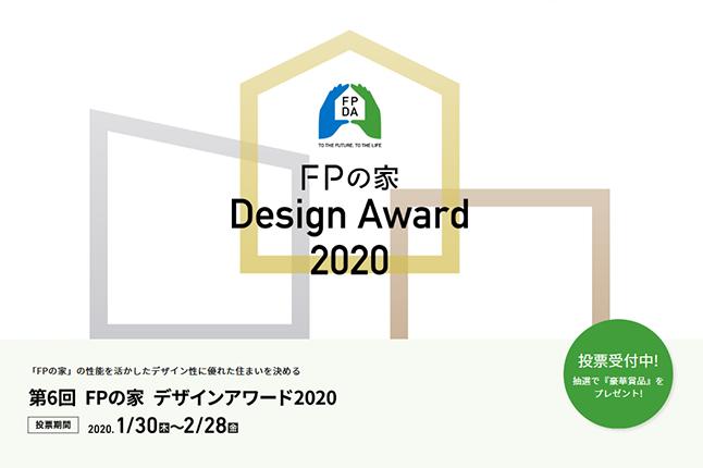 「FPの家 デザインアワード2020 」に WithWorks『いろりの家』ノミネート