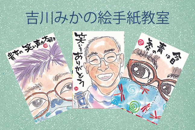 吉川みかの絵手紙教室 【開催日:5/18(月)】