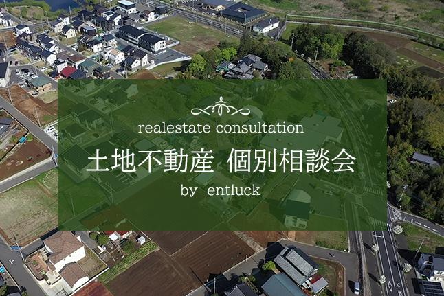 土地不動産個別相談会【開催日:6/12(金)】